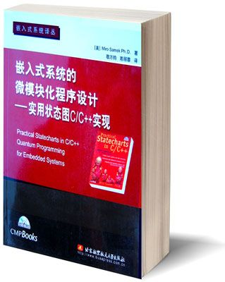 Chinese translation of the book Practical Statecharts in C/C++