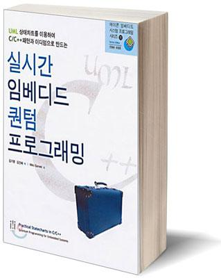 Korean translation of the book Practical Statecharts in C/C++