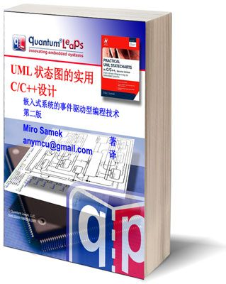 Chinese translation of the book Practical UML Statecharts in C/C++